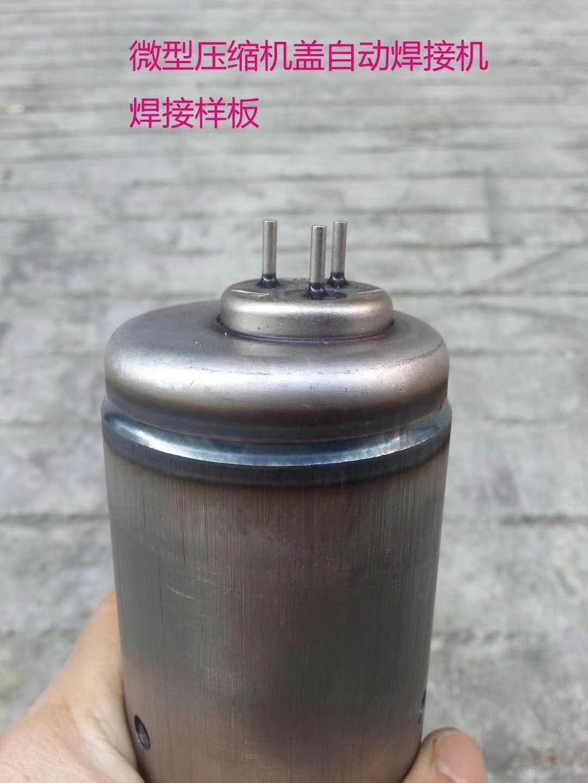微型压缩机焊接样板